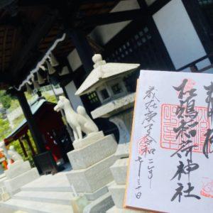 長崎市松嶋稲荷神社の御朱印