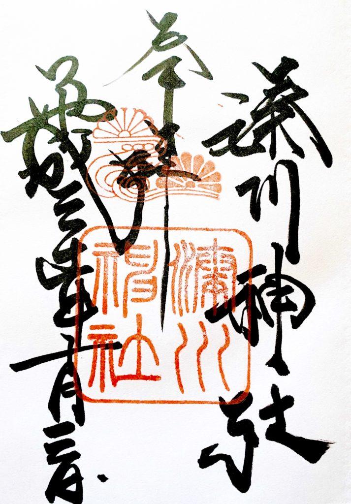 湊川神社の御朱印