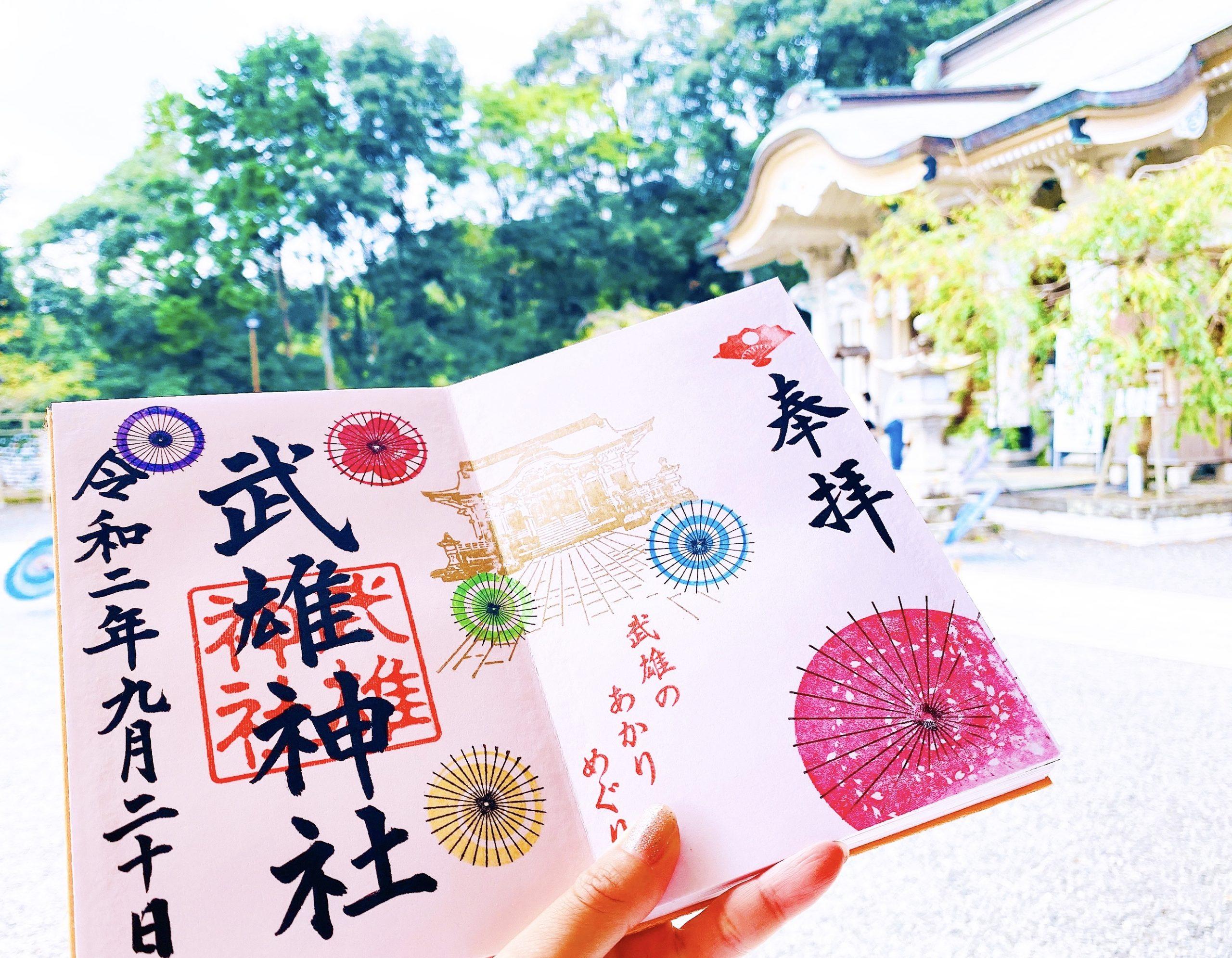 佐賀県武雄神社の限定御朱印
