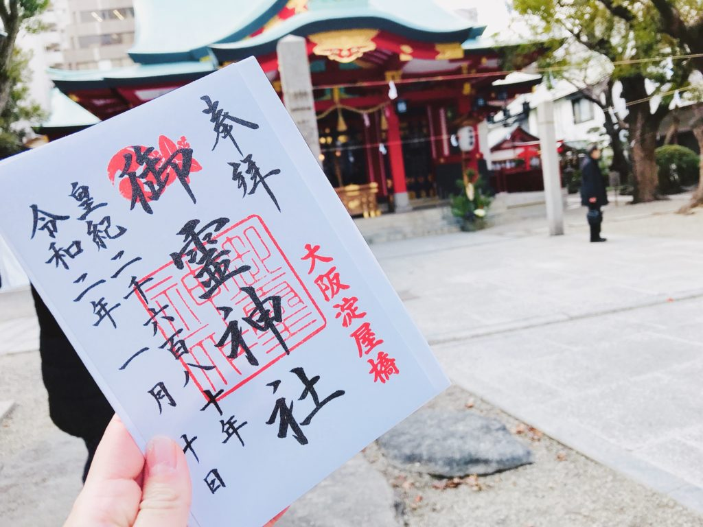 【御霊神社(大阪)御朱印】綺麗で鮮やかな社殿&美肌祈願参拝へ