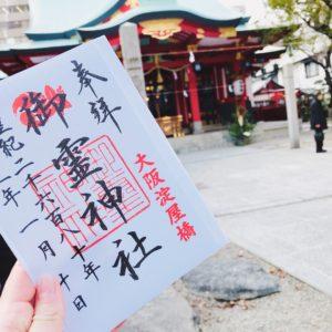 大坂御霊神社の御朱印