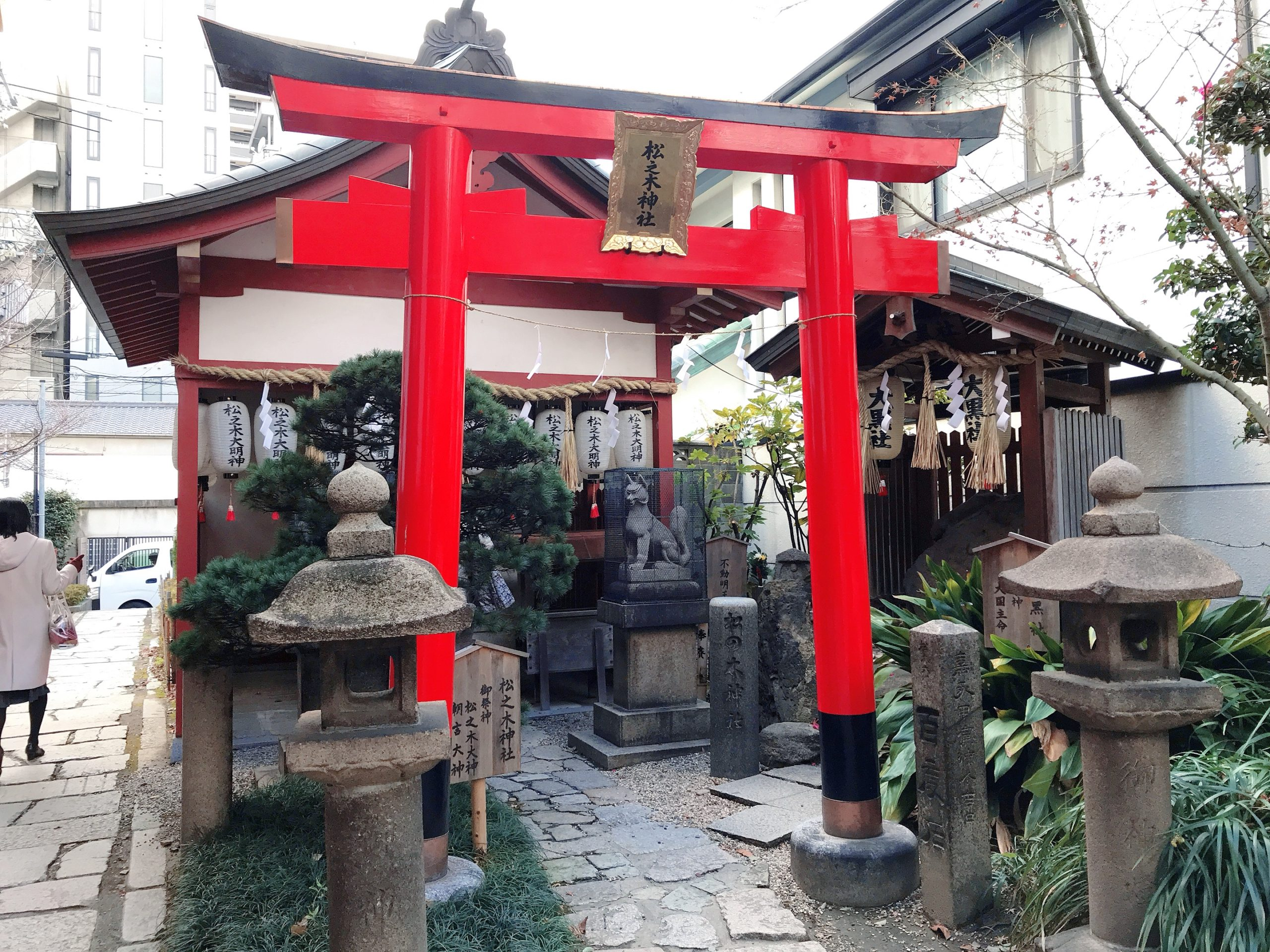 松の木神社