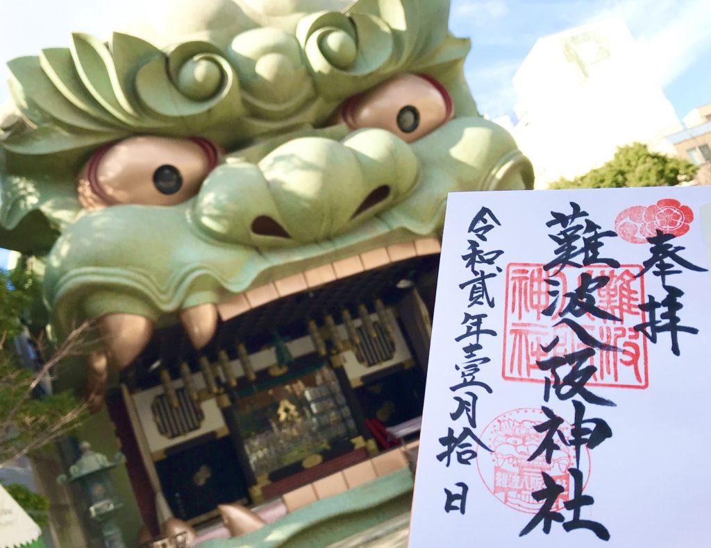 【難波八阪神社(大阪)御朱印】ガオー!なインパクト大の獅子殿