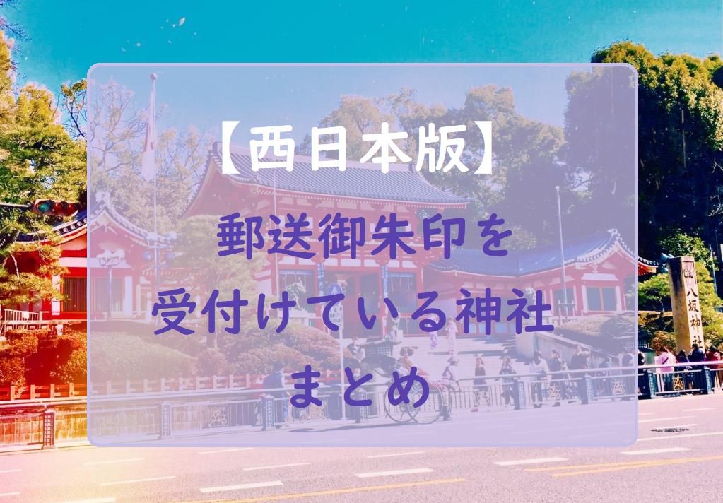 西日本郵送神社御朱印まとめ