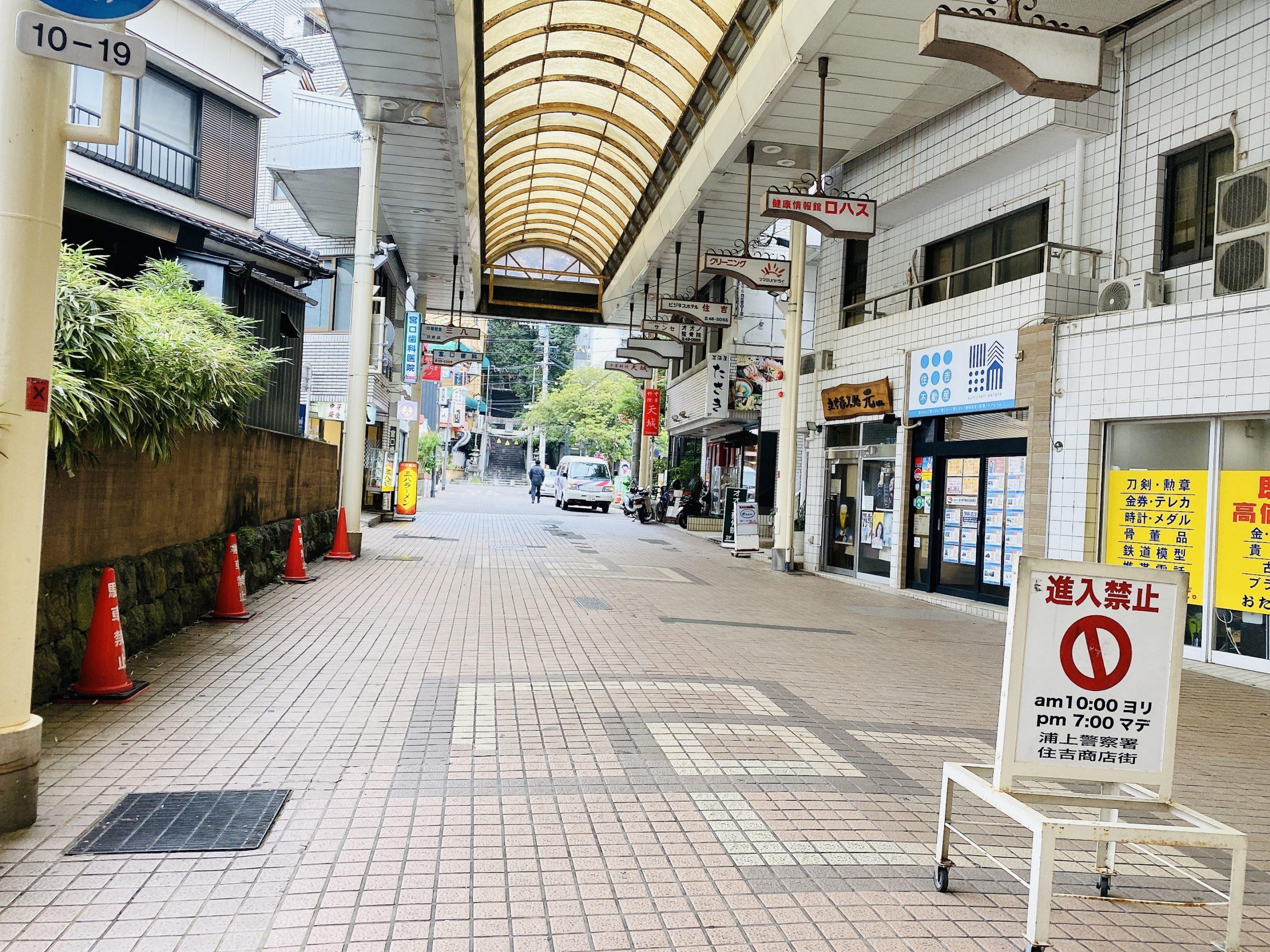 長崎市住吉神社へのアクセス