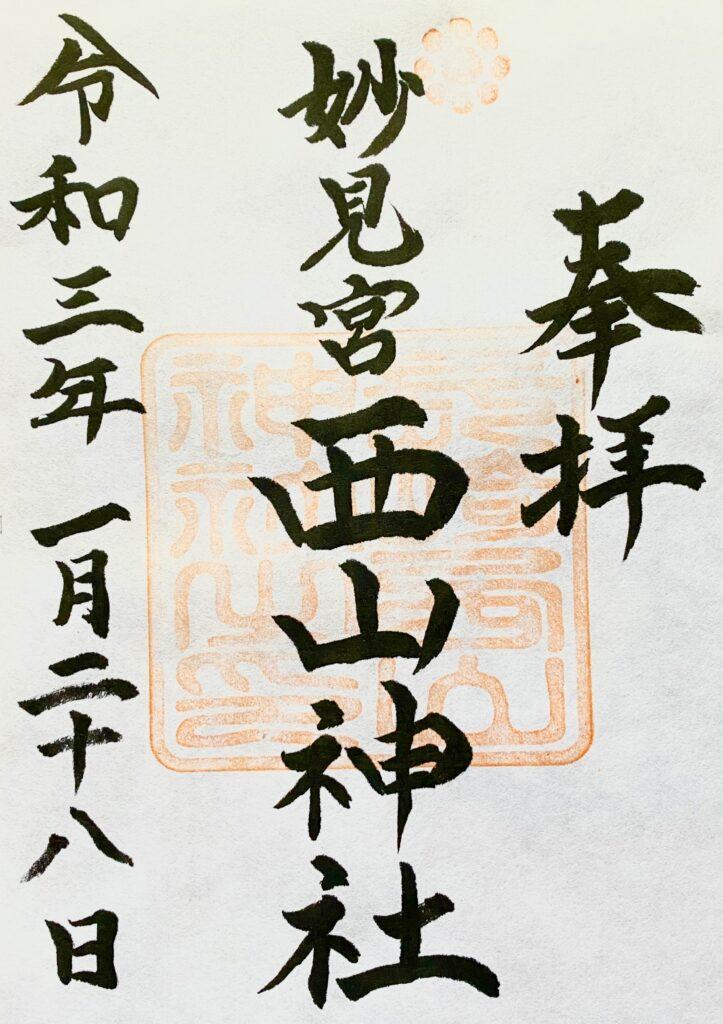 西山神社(長崎)の御朱印