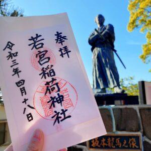 長崎若宮稲荷神社の御朱印