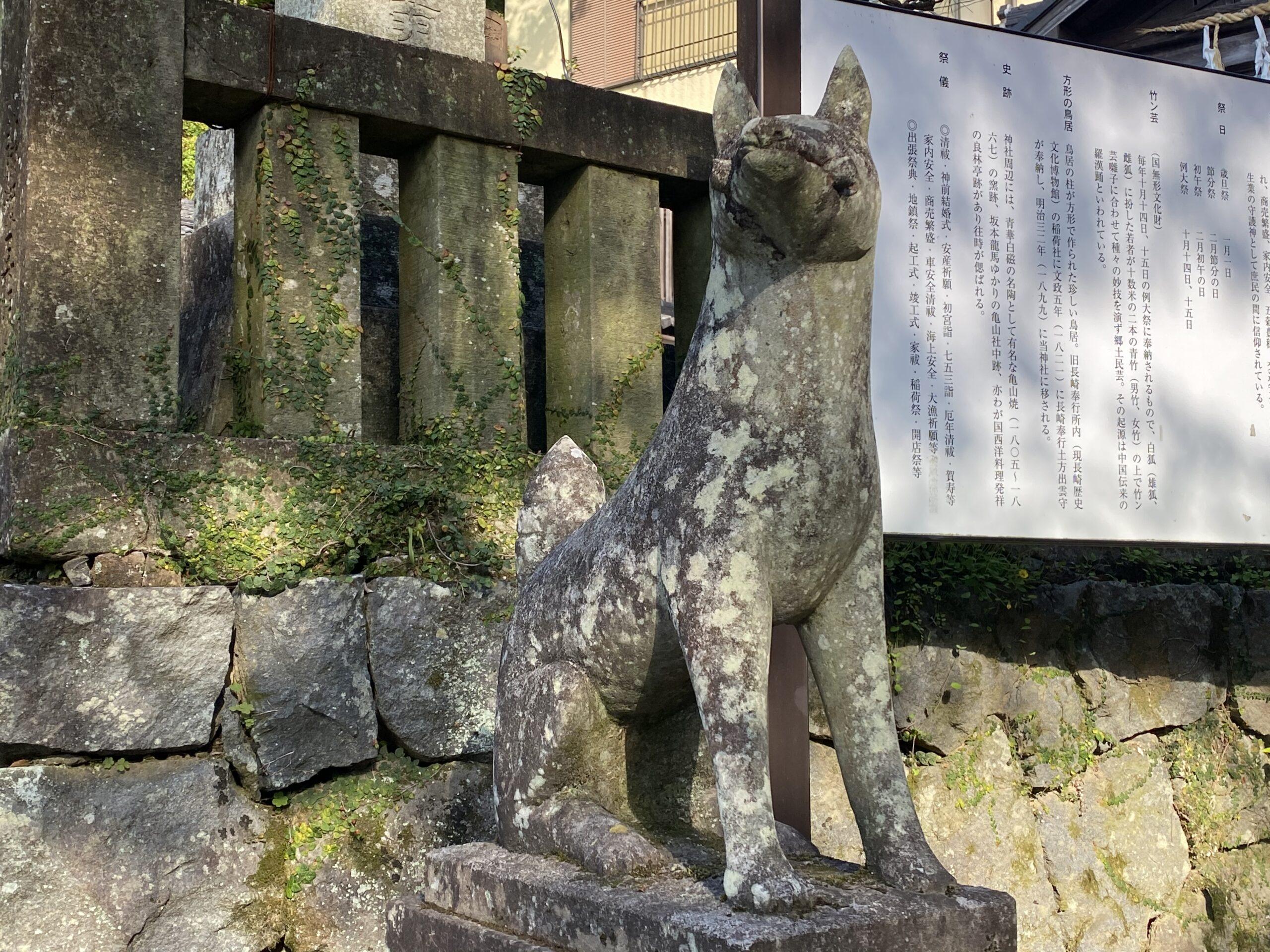 稲荷神社の狐さま