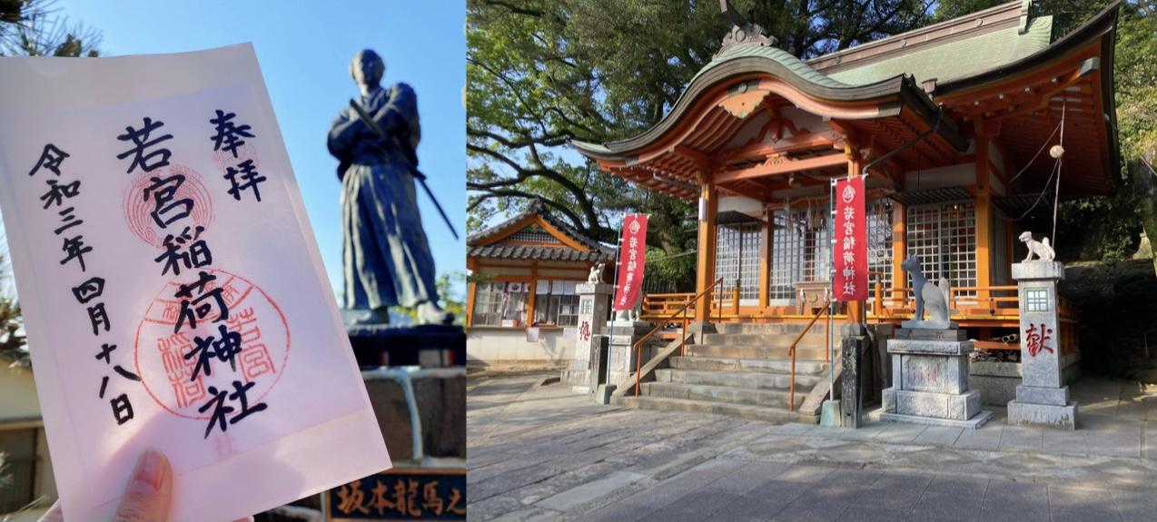 長崎市若宮稲荷神社の御朱印