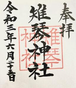 雉琴神社御朱印