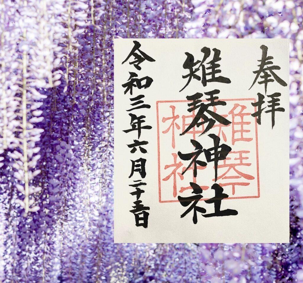 【郵送御朱印】雉琴神社(福岡)のクラウドファンディング御朱印
