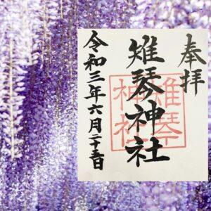 糸島雉琴神社御朱印